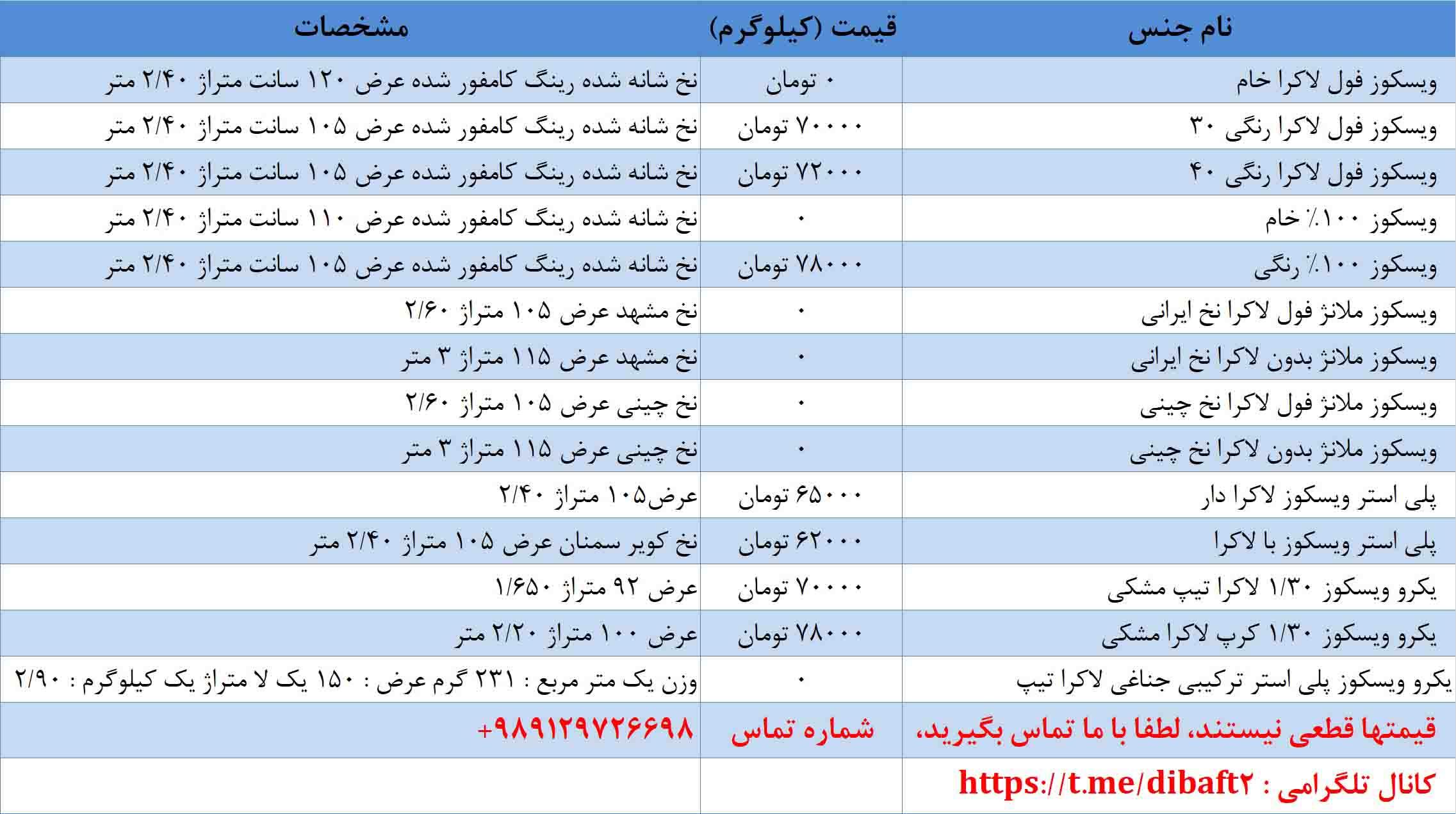 لیست قیمت پارچه ویسکوز